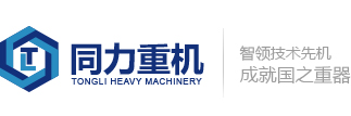 上海同力重型机械