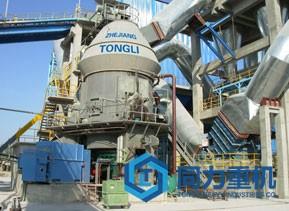 30万吨矿渣立磨生产线
