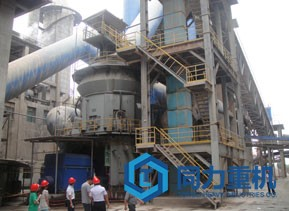 40万吨矿渣立磨生产线